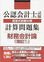 公認会計士試験 短答式試験対策 計算問題集 財務会計論(簿記1)