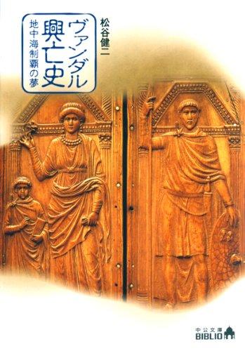 ヴァンダル興亡史 地中海制覇の夢 (中公文庫BIBLIO)