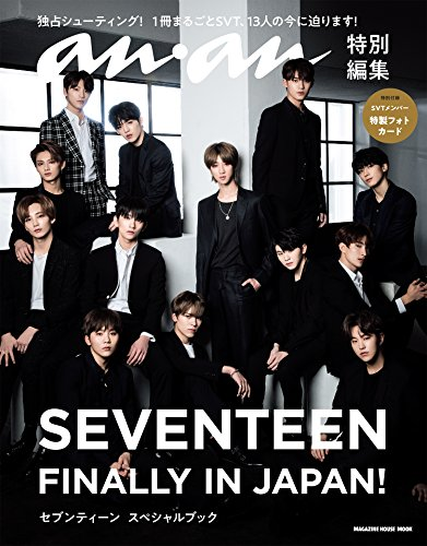 anan特別編集 SEVENTEEN FINALLY IN JAPAN! セブンティーン スペシャルブック アンアン特別編集