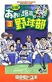 最強!都立あおい坂高校野球部(3) (少年サンデーコミックス)