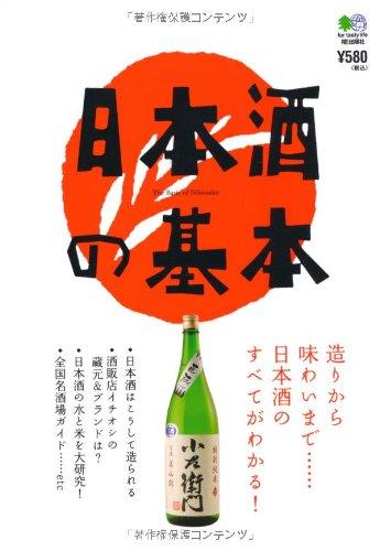 日本酒の基本の詳細を見る