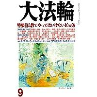 大法輪 2018年 09 月号 [雑誌]