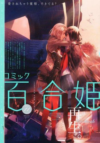 コミック百合姫 2011年 11月号 [雑誌]の詳細を見る