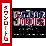 スターソルジャー [3DSで遊べるファミリーコンピュータソフト][オンラインコード]