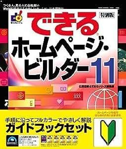 IBM ホームページ・ビルダー11 通常版 ガイドブック付き