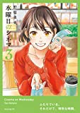 水曜日のシネマ(3) (コミックDAYSコミックス)