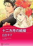 十二カ月の結婚 (ハーレクインコミックス)