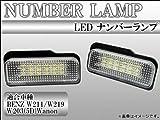 AP ナンバーランプ LED/ルーフランプ AP-RL-BENZ-003 メルセデス・ベンツ W203(5D)Wanon/W211/W219
