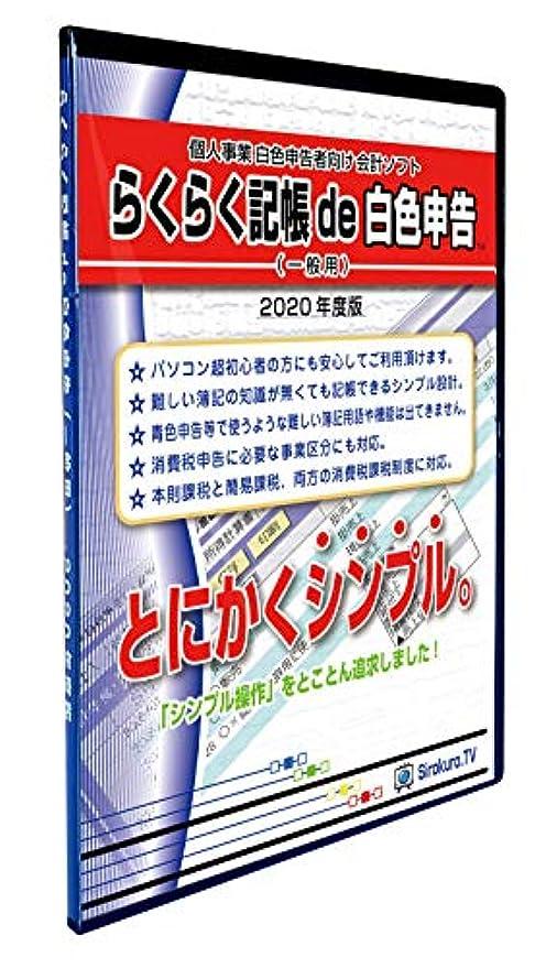暴君損失旅行らくらく記帳de白色申告 - 2020年度 新規版 CD