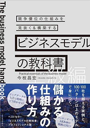 ビジネスモデルの教科書【上級編】―競争優位の仕組みを見抜く&構築するの書影