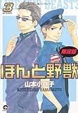 ほんと野獣 (3) 限定版 (GUSH COMICS)