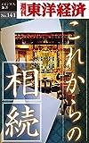 これからの相続―週刊東洋経済eビジネス新書No.141 画像