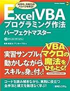 ExcelVBAプログラミング作法パーフェクトマスター