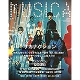 MUSICA(ムジカ) 2019年 07 月号 [雑誌]
