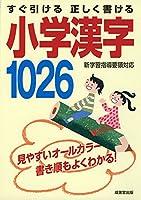 すぐ引ける 正しく書ける 小学漢字1026