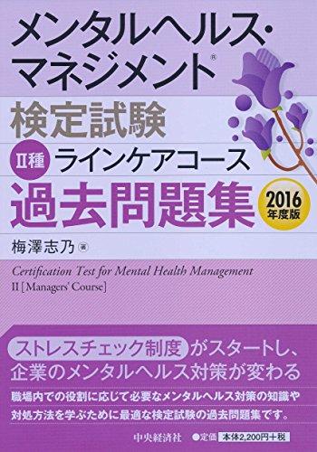 メンタルヘルス・マネジメント検定試験II種ラインケアコース 過去問題集 2016年度版