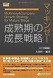 マッキンゼー 成熟期の成長戦略 2014年新装版 (大前研一books>Kenichi Ohmae business strategist series(NextPublishing))