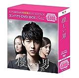 優しい男 コンパクトDVD-BOX[DVD]