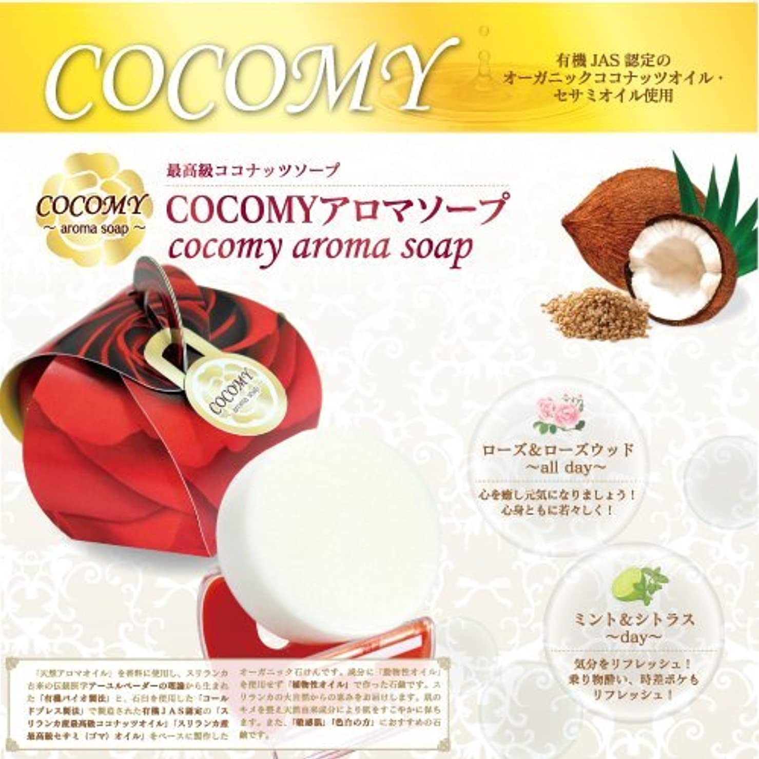 耕す製造エクスタシーCOCOMY aromaソープ 4個セット (ミント&シトラス)(ローズ&ローズウッド) 40g×各2