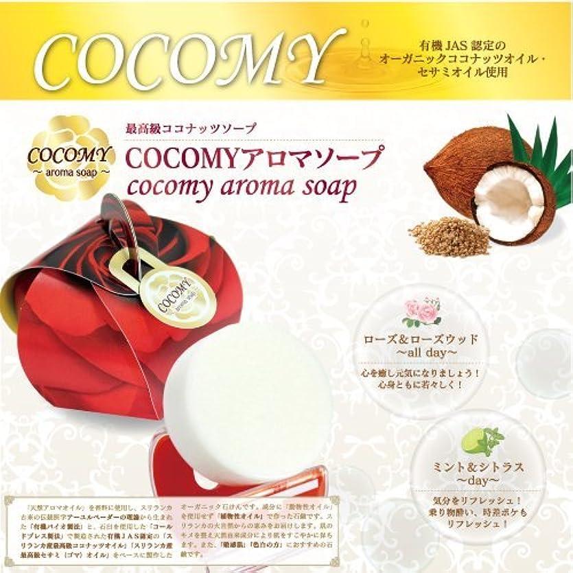 マインドフルあたたかい習字COCOMY aromaソープ 2個セット (ミント&シトラス)(ローズ&ローズウッド) 40g×各1