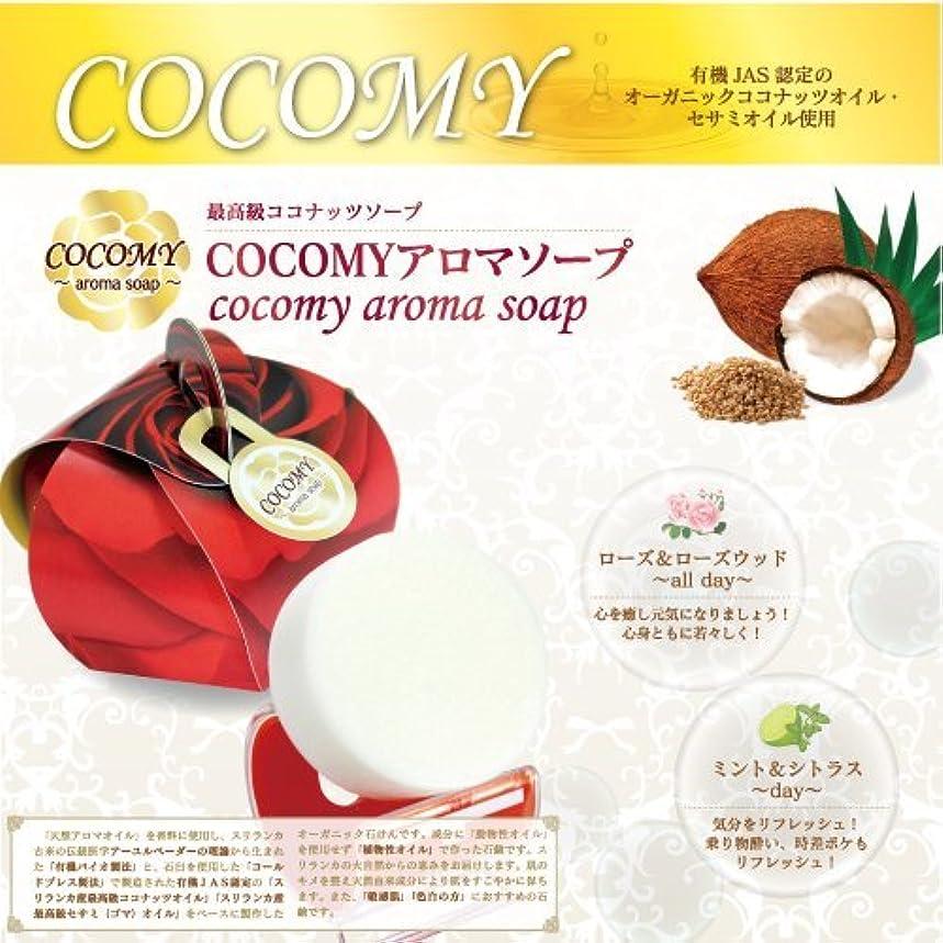 イヤホン年金受給者乳製品COCOMY aromaソープ 2個セット (ミント&シトラス)(ローズ&ローズウッド) 40g×各1