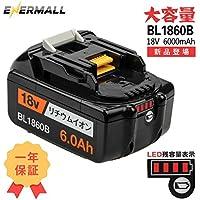 Enermall マキタ 18v バッテリー BL1860b 6000mAh LED残量表示付き リチウムイオン電池 BL1830 BL1840 BL1850 BL1860対応
