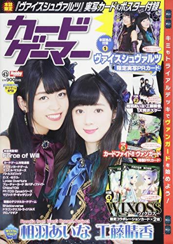 カードゲーマーvol.43 (ホビージャパンMOOK 902)