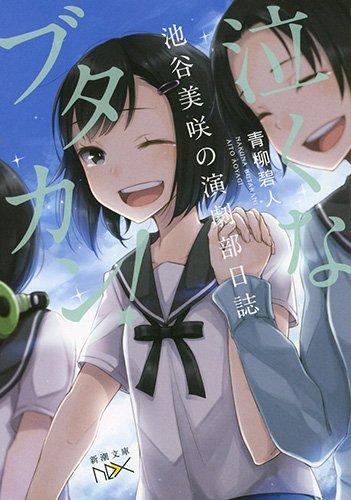 泣くなブタカン!: 池谷美咲の演劇部日誌 (新潮文庫nex)の詳細を見る