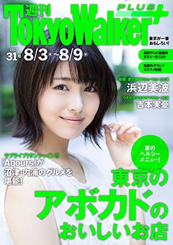 週刊 東京ウォーカー+ 2017年No.31