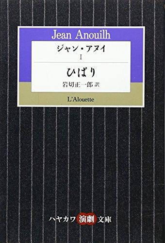 ジャン・アヌイ (1) ひばり (ハヤカワ演劇文庫 (11))
