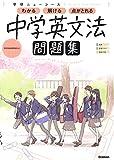 ニューコース問題集 中学英文法 (学研ニューコース問題集)