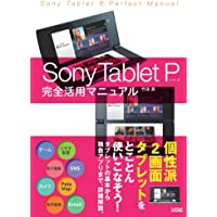 Sony Tablet Pシリーズ完全活用マニュアル
