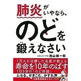 西山耕一郎 (著) (29)新品:   ¥ 1,200 ポイント:37pt (3%)38点の新品/中古品を見る: ¥ 1,100より
