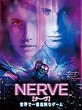 NERVE/ナーヴ 世界で一番危険なゲーム(字幕版)