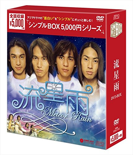 流星雨 DVD-BOX  <シンプルBOX シリーズ>