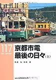京都市電 最後の日々〈上〉 (RM LIBRARY 117)