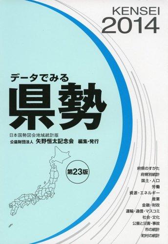 データでみる県勢 2014年版―日本国勢図会地域統計版の詳細を見る