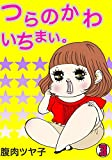 つらのかわいちまい(3) (全力コミック)