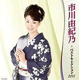 市川由紀乃 ベストセレクション2011