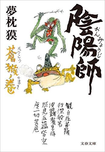 陰陽師 蒼猴ノ巻 (文春文庫)の詳細を見る