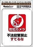 SGS-183 サインステッカー 防犯カメラ 不法投棄禁止 すてるな(識別・標識 ・注意・警告ピクトサイン・ピクトグラムステッカー)