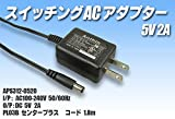Anthin スイッチングACアダプター 5V2A 【PSEマーク付】