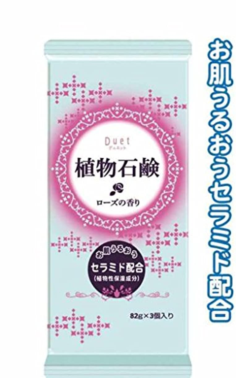 デュエット植物石鹸82g×3個入ローズの香り 【まとめ買い4個入り×320パック 合計1280個セット】 46-203