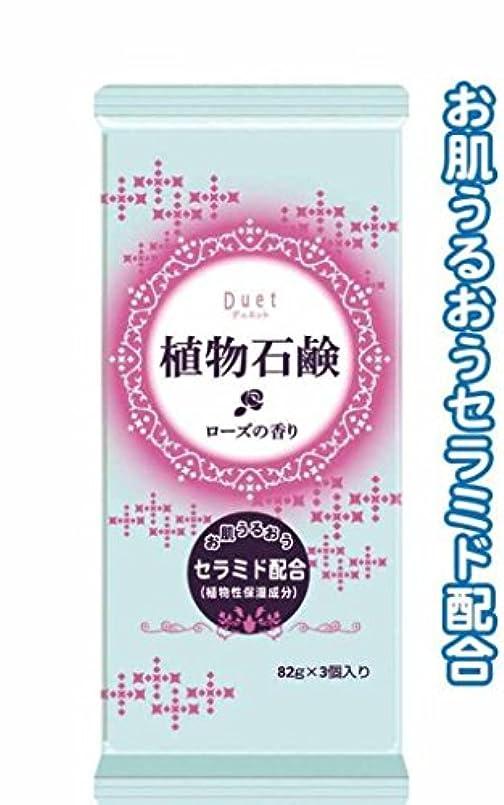 日ベリライムデュエット植物石鹸82g×3個入ローズの香り 【まとめ買い4個入り×320パック 合計1280個セット】 46-203