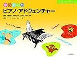 はじめてのピアノ・アドヴェンチャー ライティング・ブックA