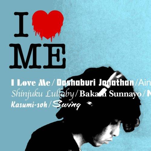 I LOVE ME(初回限定盤)(DVD付)の詳細を見る