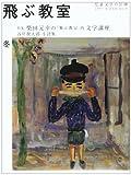 飛ぶ教室 第8号—児童文学の冒険