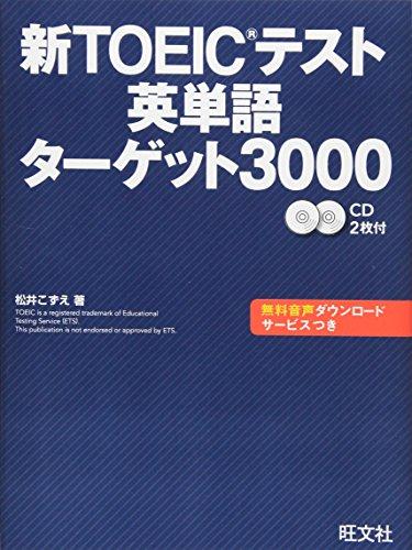 新TOEICテスト英単語ターゲット3000の詳細を見る