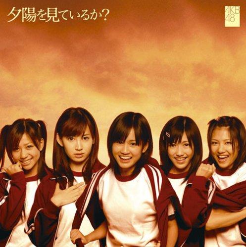 【夕陽を見ているか?/AKB48】隠れた名曲の歌詞の意味を解釈!夕陽の沈む空が教えてくれることとは?の画像