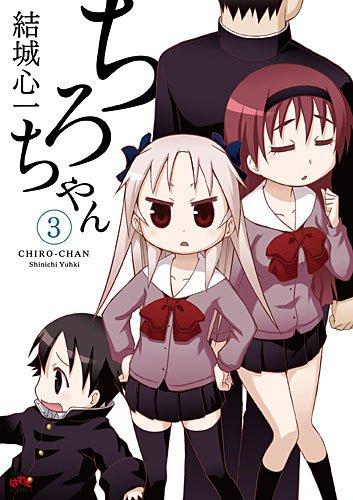 ちろちゃん (3) (IDコミックス 4コマKINGSぱれっとコミックス)の詳細を見る